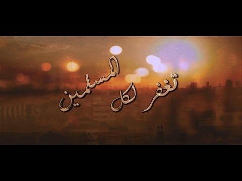 Lekol Al Mouslimen Prayer Released